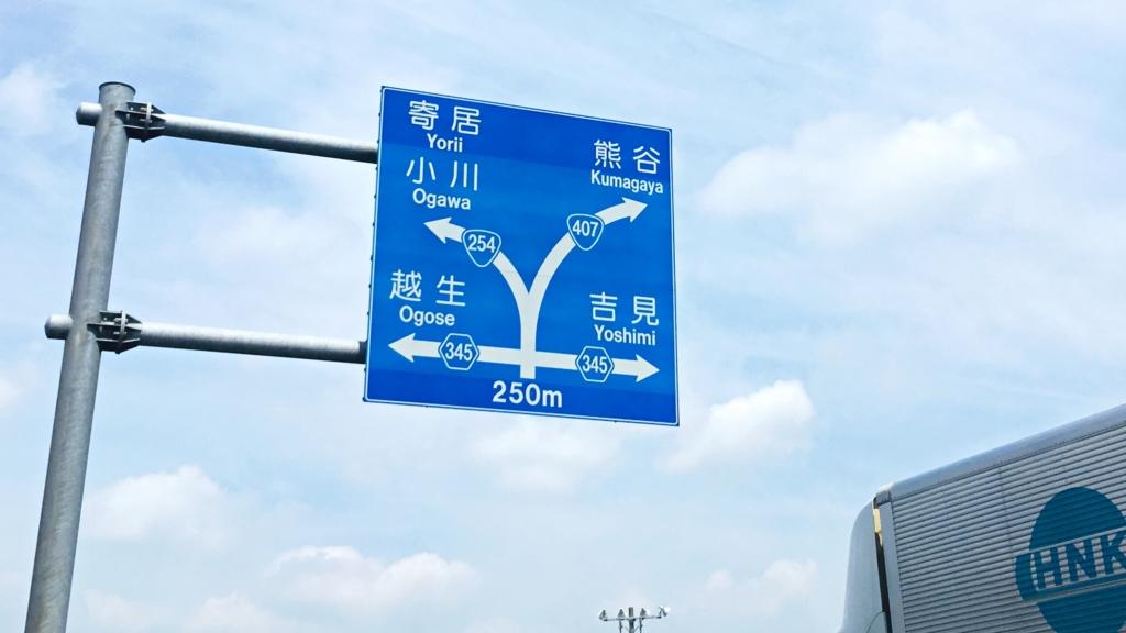熊谷方面を案内する標識