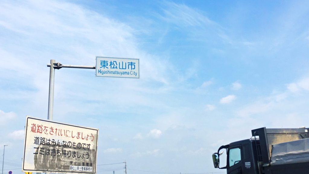 東松山市の標識