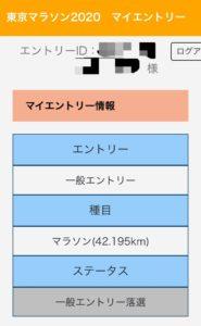 東京マラソン2020の抽選結果