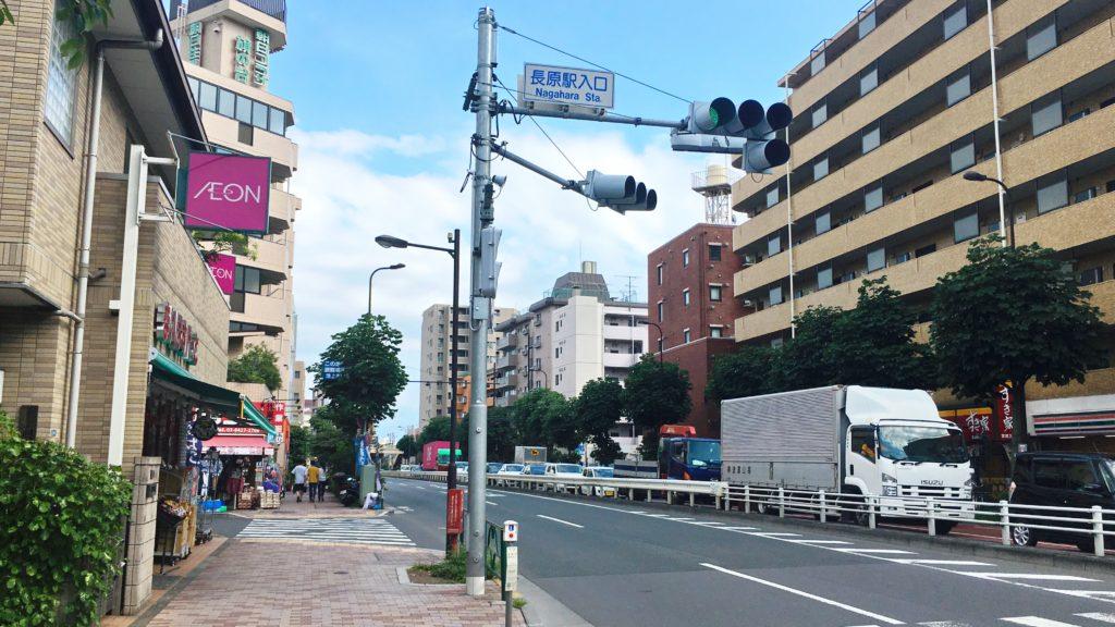 長原駅入口交差点