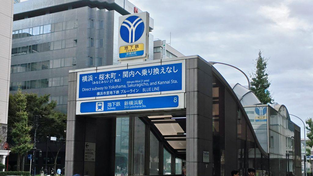 横浜市営地下鉄ブルーラインの新横浜駅出口