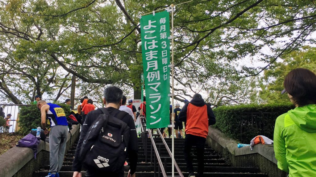 よこはま月例マラソン会場への階段