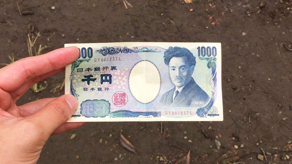 千円札一枚