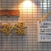 立川高砂湯の看板