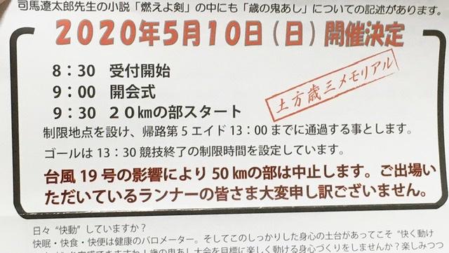 歳の鬼あし多摩川ランニング50km中止のお知らせ