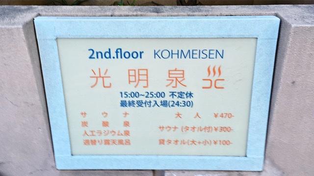 中目黒駅近くの銭湯「光明泉」の看板