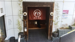 池尻大橋の銭湯「文化浴泉」の入口