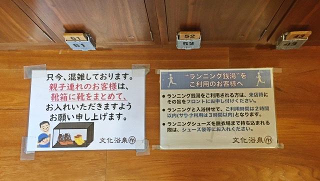 池尻大橋の銭湯「文化浴泉」の注意書