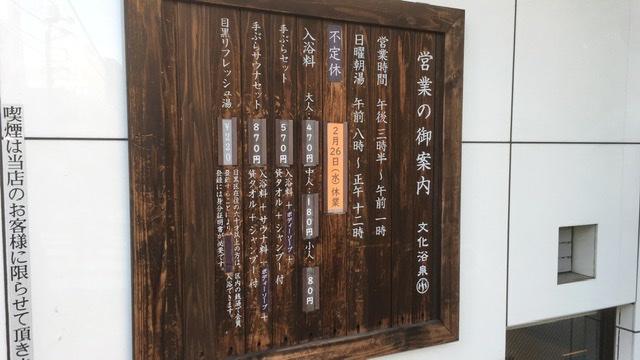池尻大橋の銭湯「文化浴泉」の営業案内
