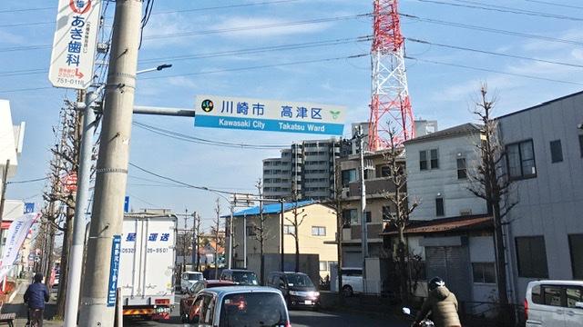宮前区から川崎市高津区に入る看板
