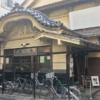 世田谷区の銭湯「藤の湯」外観
