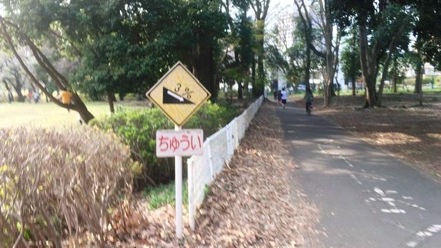 砧公園サイクリングロードの勾配の看板