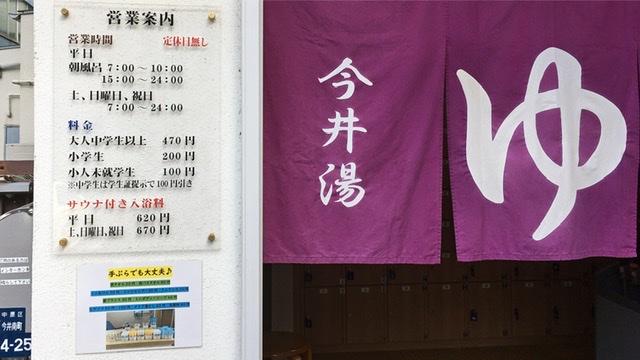 武蔵小杉の銭湯今井湯の看板