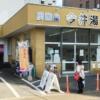 武蔵小杉の銭湯今井湯の外観