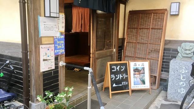世田谷区の銭湯「藤の湯」玄関入口