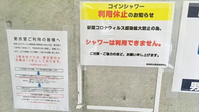 新横浜公園第2レストハウスシャワー利用中止