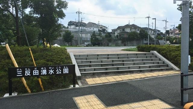三反田湧水公園