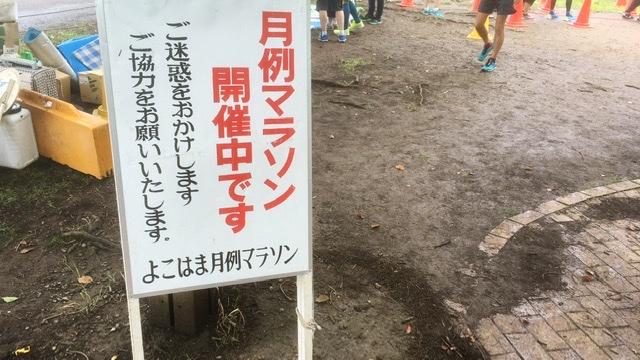 よこはま月例マラソンの看板