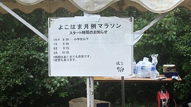 横浜月例マラソンのタイムテーブル