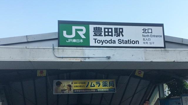 豊田駅北口