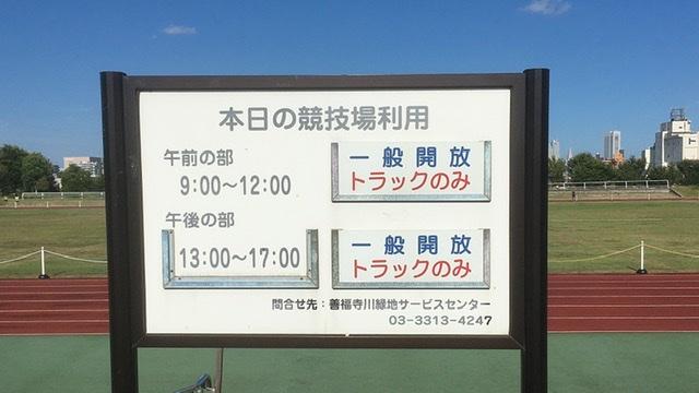 和田堀公園第二競技者看板