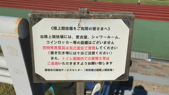 和田堀公園第二競技場看板