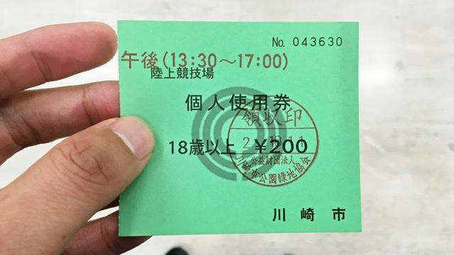 等々力陸上競技場の個人使用券