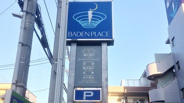 武蔵新城の銭湯「バーデンプレイス」の看板」