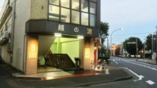 鹿島田の銭湯「越の湯」外観