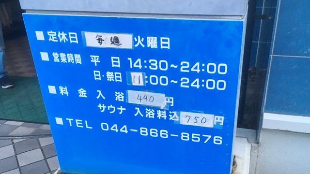 武蔵新城の銭湯「バーデンプレイス」の看板