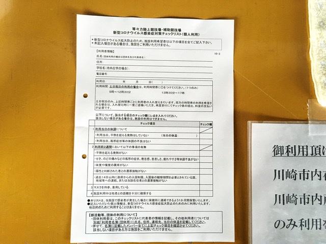 等々力陸上競技場の個人利用申し込み用紙