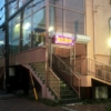 平間駅の銭湯「第一天神湯」の外観