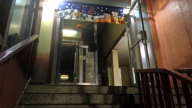 平間駅の銭湯「第一天神湯」の入口