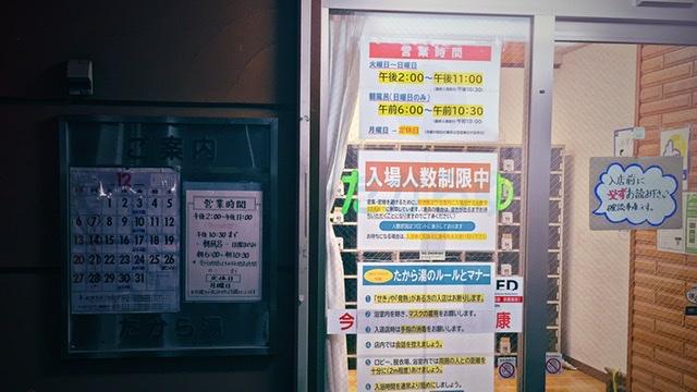鹿島田の銭湯多賀良湯