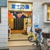 綱島の銭湯「富士乃湯」外観