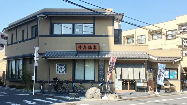 武蔵新城の銭湯「千年温泉」外観