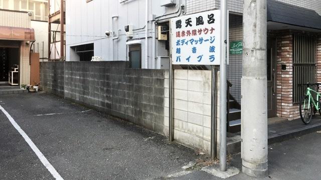 日吉の銭湯「旭湯」入口