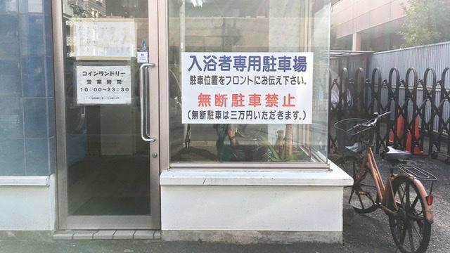 武蔵新城の銭湯「バーデンプレイス」のコインランドリー