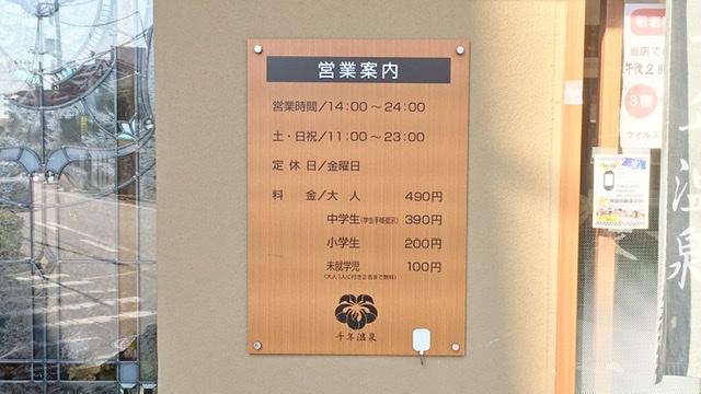 武蔵新城の銭湯「千年温泉」看板