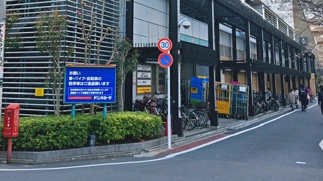 ドン・キホーテ中目黒本店