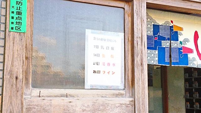 西五反田の銭湯「松の湯」の掲示物