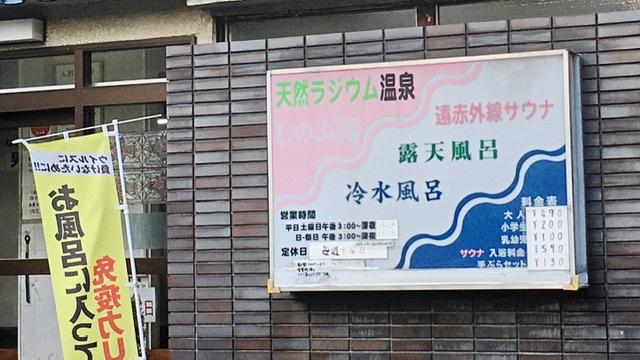 大倉山の銭湯「しのぶ湯」の看板