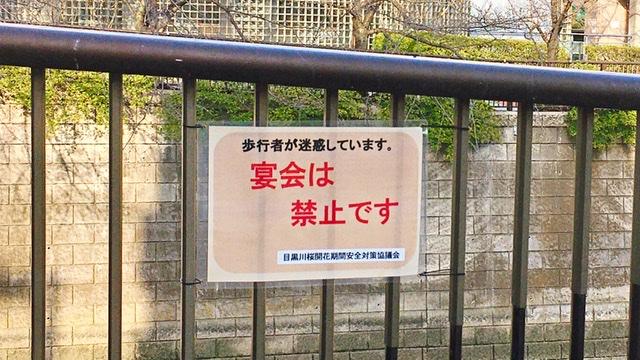 宴会は禁止ですの看板