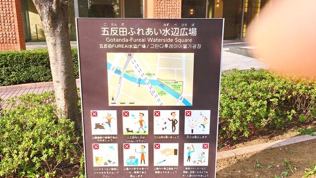 五反田ふれあい水辺の広場