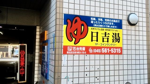 日吉本町駅の銭湯「日吉湯」看板