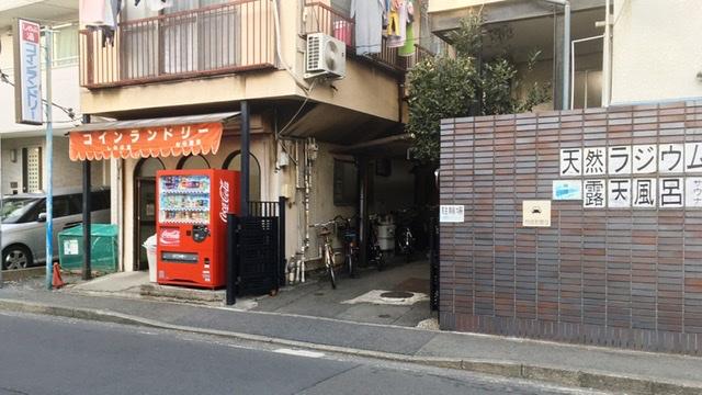 大倉山の銭湯「しのぶ湯」のコインランドリー