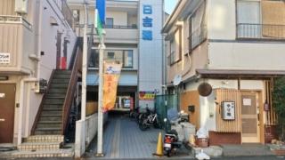 日吉本町駅の銭湯「日吉湯」外観