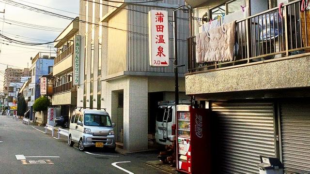 蒲田の銭湯「蒲田温泉」入口