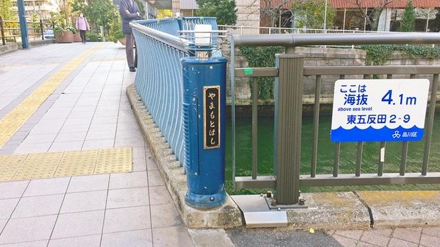 五反田の山本橋