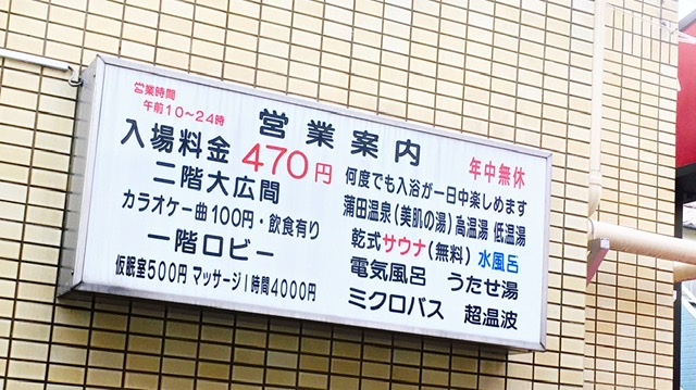 蒲田の銭湯「蒲田温泉」の看板